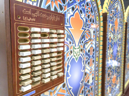 conservative: TEHRAN, IRAN - MAY 17, 2017: Stone inside mosque for praying with shiite ideology. Editorial