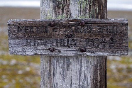 wintering: cross and inscription on wintering expedition of Willem Barents sea on island of Novaya Zemlya. Old nails. inscription in Cyrillic. Stock Photo