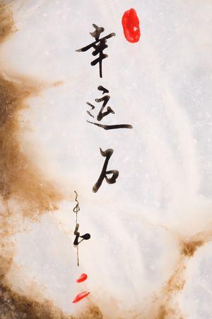Chinese hieroglyphics, closeup studio shot photo