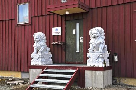 La Chine a ouvert sa première station de recherche arctique scientifique, la station de la rivière jaune dans son Ny-ale 28th of Juillet, 2004, la Chine est devenue avec lui le huitième pays à mettre en place une station de recherche arctique du Spitzberg archipel de Norvège Banque d'images - 14927258