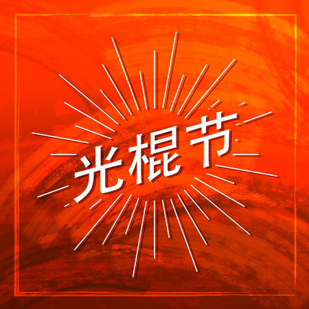 light rays: Singles Day Lettering Label With Light Rays. Illustration Of Chinese Holiday Stock Illustratie