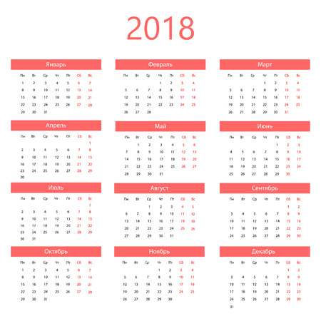 Russian vector calendar for 2018. Simple template of calendar on white background.