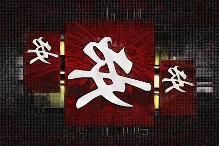 feng: feng shui chinese art style illustration Stock Photo