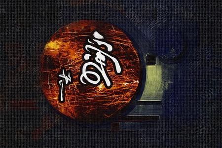 feng shui chinese art style illustration Stock Photo