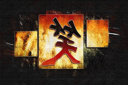 feng shui: feng shui chinese art style illustration Stock Photo