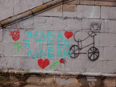 declaration: Declaration of love in Russia