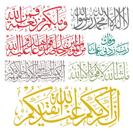 calligraphie arabe: Un art de la calligraphie merveilleux des mots islamiques Illustration