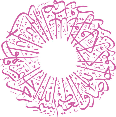 Al Ikhlas surah in perfect hand drawing circle shape Vector