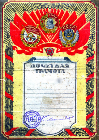 distinguishing: old an honorable Merit of the communist regime of the Soviet of the Union of