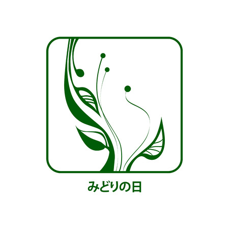 Greenery Day - an inscription in Japanese illustration for a national holiday in Japan 向量圖像