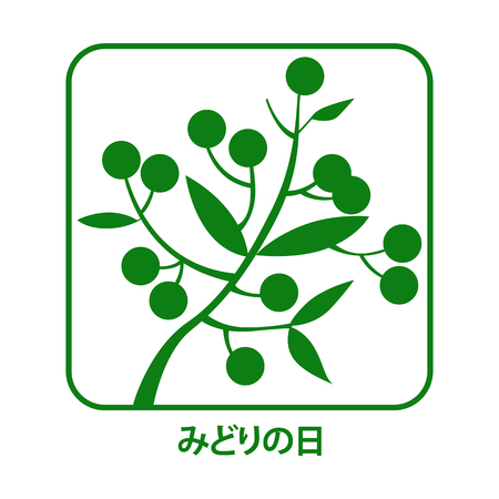 greenery: Greenery Day - an inscription in Japanese