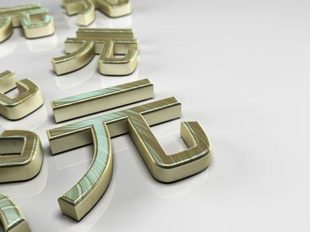 renminbi: 3D illustration with chinese renminbi symbol on white background