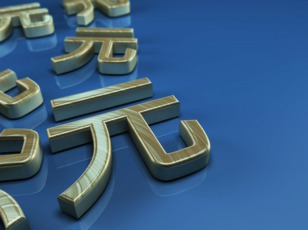 renminbi: 3D illustration with chinese renminbi symbol on blue background