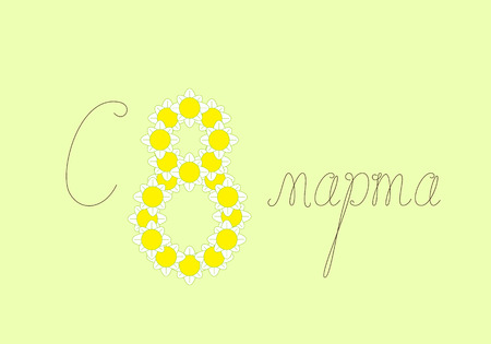 camomiles: Card with lettering 8 march greeting card in russian with camomiles. Greeting card  invitation template. Design element