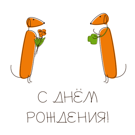 foxy: Greeting card with two cute brown contoured foxy colored dachshunds. One with camera, another with bouquet of flowers, lettering Happy birthday in Russian on white background Illustration