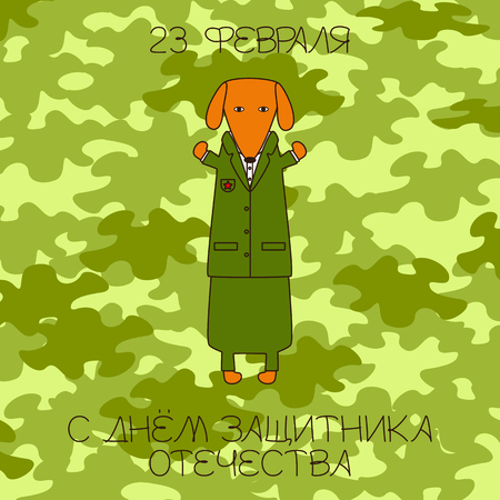 badger dog: Greeting card with dachshund in military uniform with lettering 23th February and Defender of the Fatherland Day in Russian on camouflage background