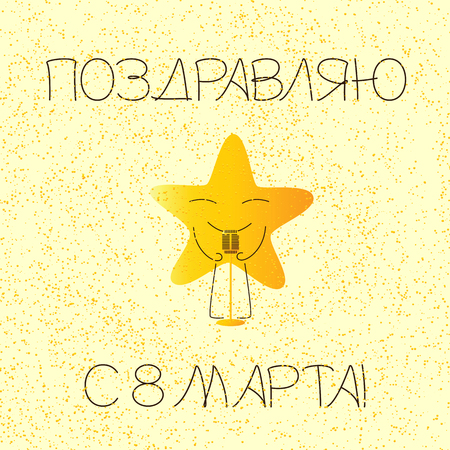 closed eyes: Greeting card with golden colored cartoon star character with closed eyes and smile with retro microphone and lettering happy international womens day in Russian on yellow background and golden doted
