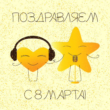 8 march: Greeting card with golden colored cartoon heart character in headphones and star character with retro microphone and 8 march congratulation russian lettering on yellow background and golden dotes