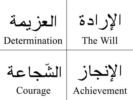 Palabras de árabe con su significado en inglés Foto de archivo - 8186065