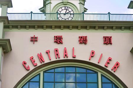 HONG KONGCHINA - MAY 25: Main gate of Central Pier, Hong Kong on May 25th 2014. Central Pier is one of the touristic areas downtown Hong Kong.
