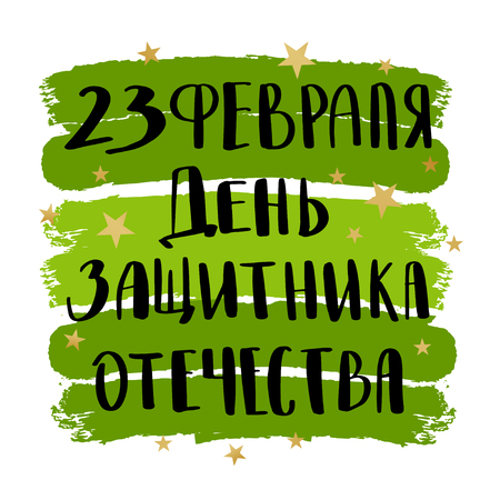Defender of the Fatherland Day greeting card, poster or banner design. Translation Russian quote: 23 th of February. The Day of Defender of the Fatherland on military green background