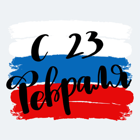 Defender of the Fatherland Day greeting card, poster or banner design. Translation Russian inscriptions: 23 th of February on russian flag colors background Illustration