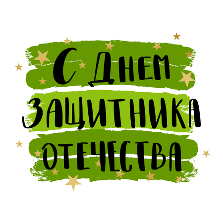Defender of the Fatherland Day greeting card, poster or banner design. Translation Russian inscriptions: Happy Day of Defender of the Fatherland