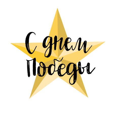 Vector holiday card design. Victory Day in Russian. Trend brush calligraphy. Modern illustration on white background with gold stars.