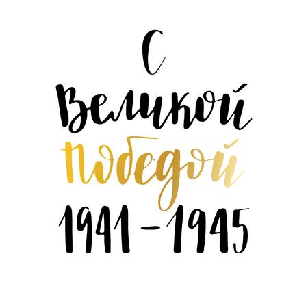 Diseño de tarjeta de vacaciones de vector. Día de la victoria en ruso. Tendencia pincel de caligrafía. Ilustración moderna sobre fondo blanco.