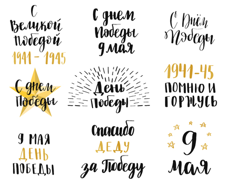 Happy 9th May Victory Day quotes set on russian. Brush hand drawn lettering. Isolated on a white background. Vector typography for card, banner, poster, photo overlay or t-shirt design.