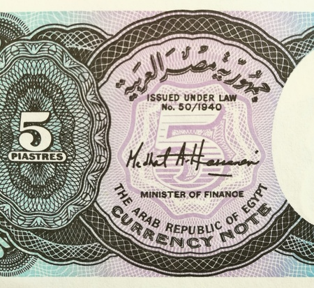 Egyptian Pound Close Up Of Egypt Paper Bank Note Money Stock Photo