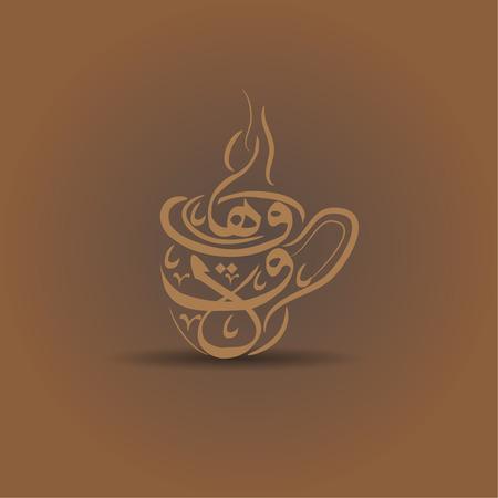 コーヒーのアラビア書道ベクトル要素  イラスト・ベクター素材