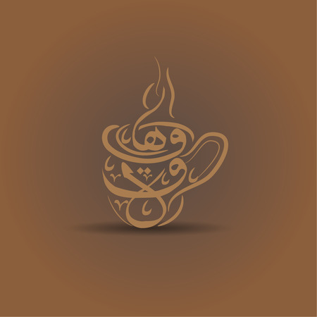 drinking coffee: Coffee arabic calligraphy vector element