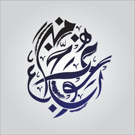arabische letters: beautiful arabic letters calligraphy no meaning