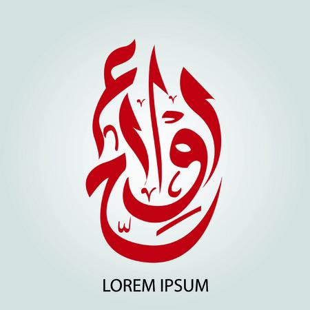 arabische letters: prachtige Arabische letters kalligrafie geen betekenis
