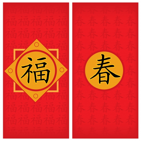 Chinese red packet design Vector