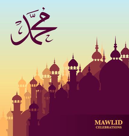 Cumpleaños del profeta Mahoma Diseño - Celebraciones mawlid Ilustración de vector