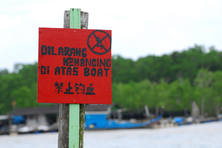 no fishing signage at the jetty Stock Photo - 1705263
