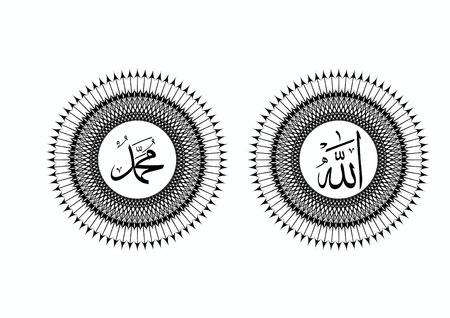allah and muhammad Vector