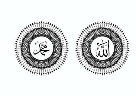 muhammad: allah and muhammad Illustration