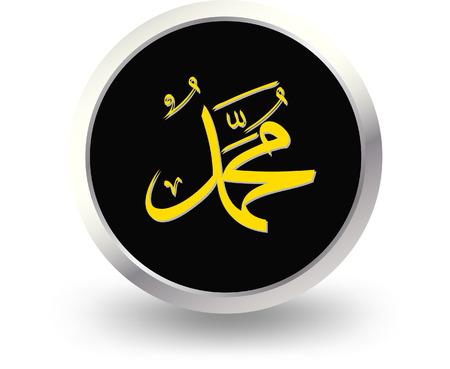 巡礼: イスラム教のムハンマドの預言者  イラスト・ベクター素材
