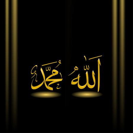 allah: allah and muhammad Illustration