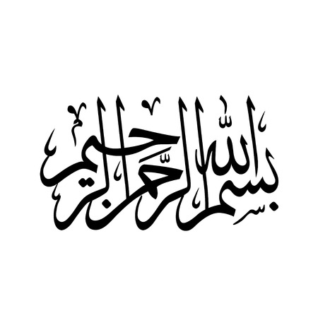 Vector Arabic Calligraphy. Translation: Basmala - In the name of God, the Most Gracious, the Most Merciful Illustration