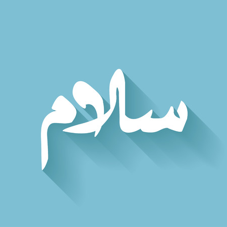 salam: salam,Arabic Islamic calligraphic text Illustration