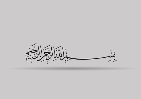 gracious: Vector Arabic Calligraphy. Translation: Basmala - In the name of God, the Most Gracious, the Most Merciful Illustration