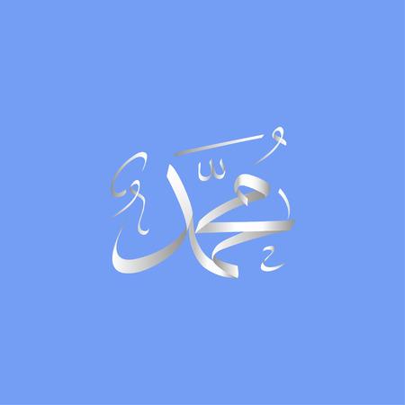 muhammad: Muhammad profeta del Islam Vectores
