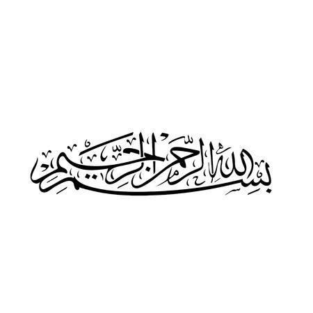 Vector Arabische kalligrafie. Vertaling: Basmala In de naam van God de Barmhartige de Genadevolle