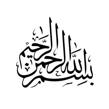 Vector calligrafia araba. Traduzione: basmala Nel nome di Dio, il Compassionevole il Misericordioso Archivio Fotografico - 40390670