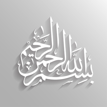 Arabic Calligraphy. Translation: Basmala  In the name of God the Most Gracious the Most Merciful