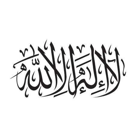 arabische  vector ,shahada Illustration